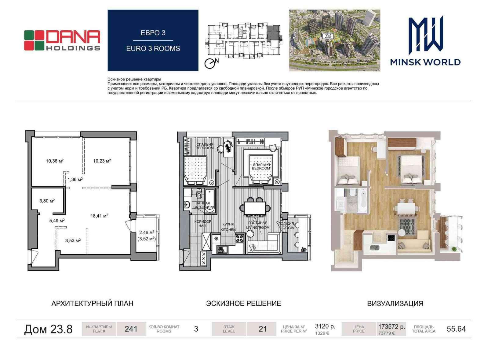 Планировки дома Москва