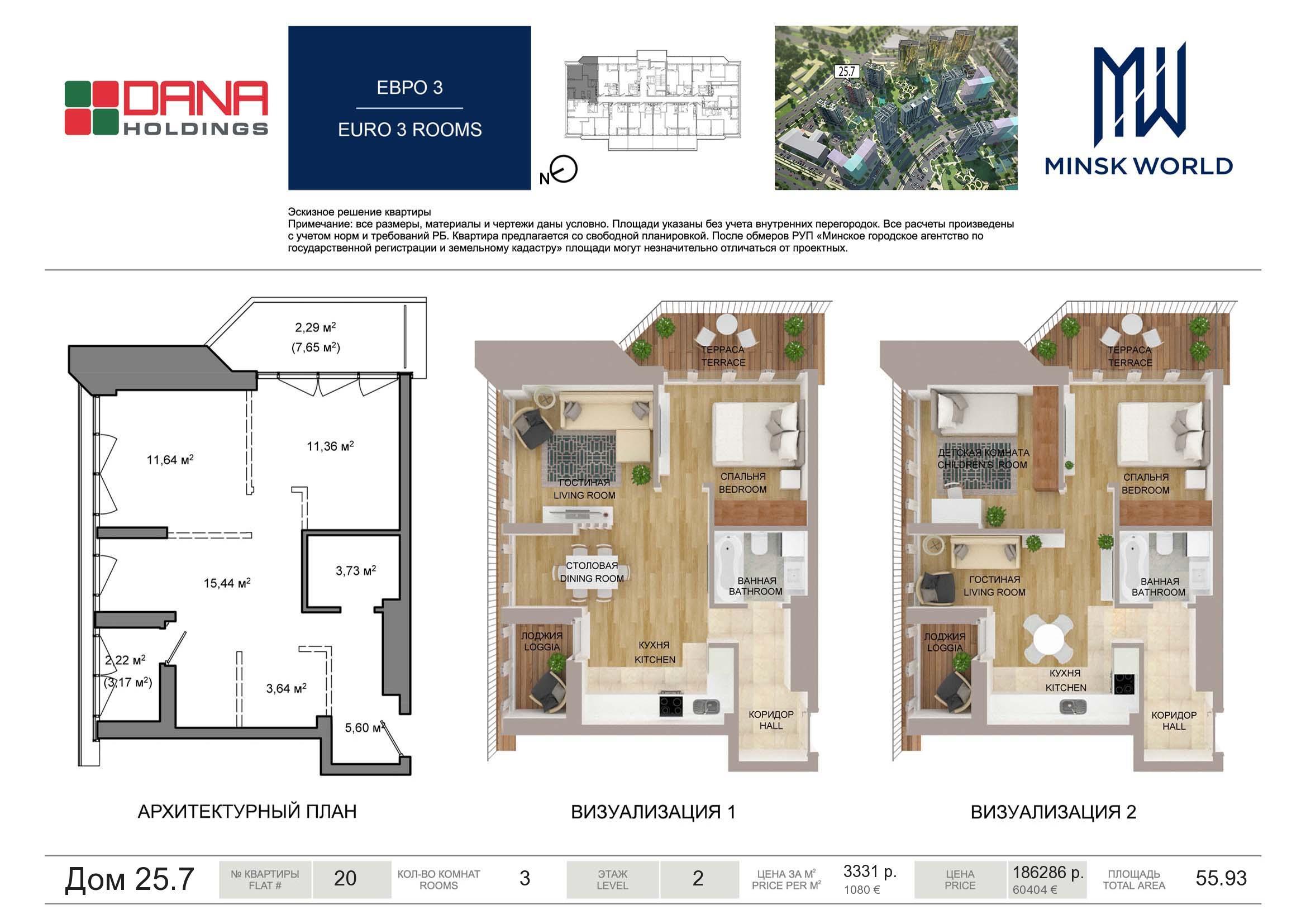 Планировки дома Нью-Дели