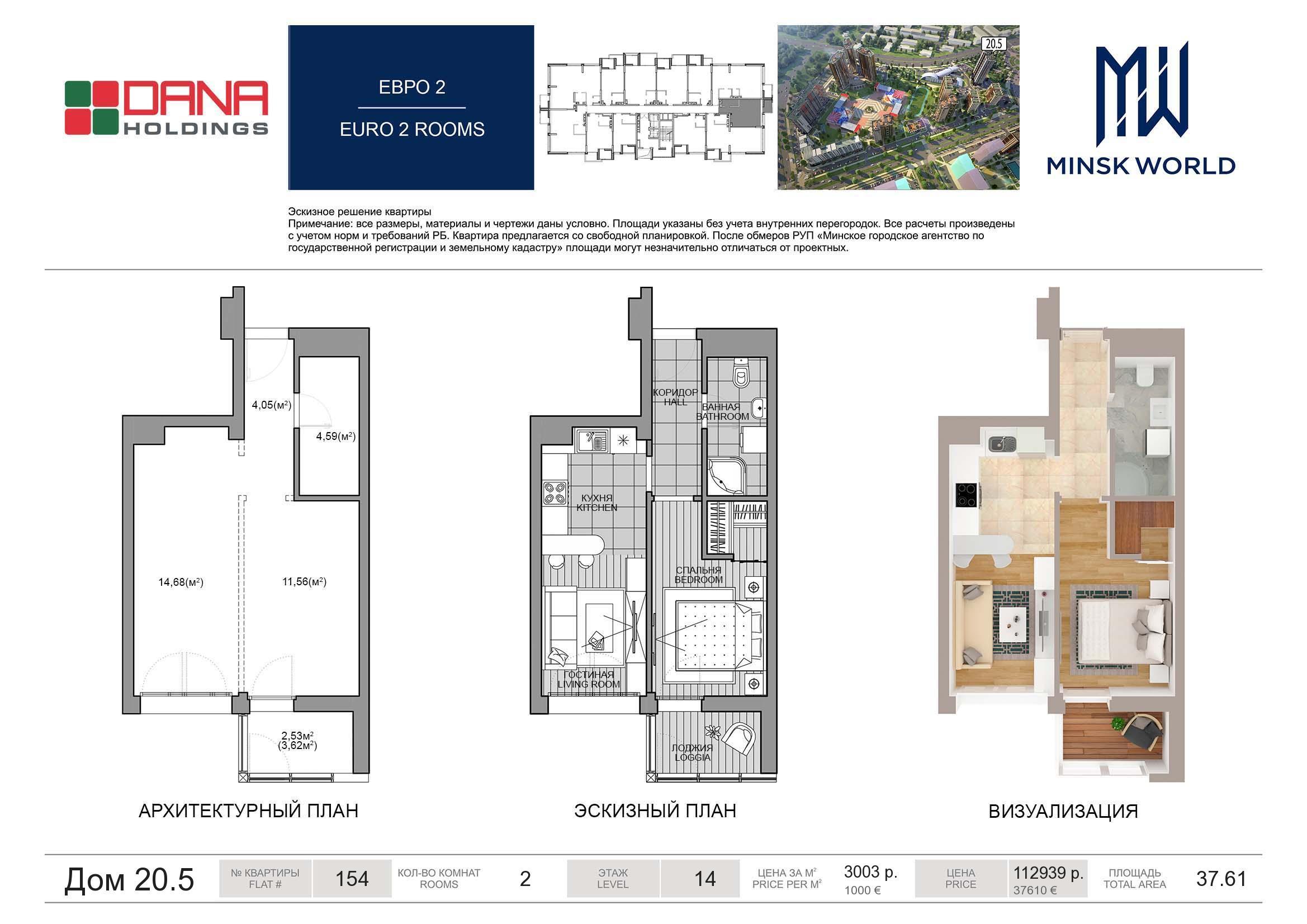 Планировки дома Фламенко